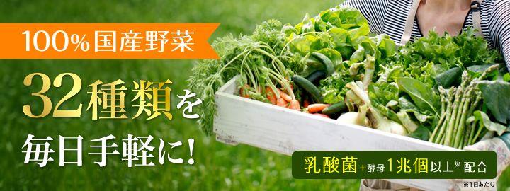 Viên bổ sung rau củ DHC là tổng hợp của 32 loại rau xanh được chọn lọc và bổ sung hàm lượng cân đối, rất tốt cho sức khỏe