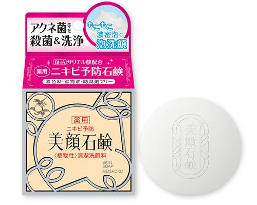 Xà phòng rửa mặt trị mụn Meishoku Bigansui Medicated Skin Soap