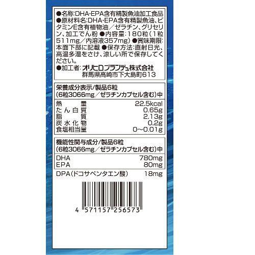 Thành phần của DHA EPA Orihiro (trong liều uống 6 viên/ngày)