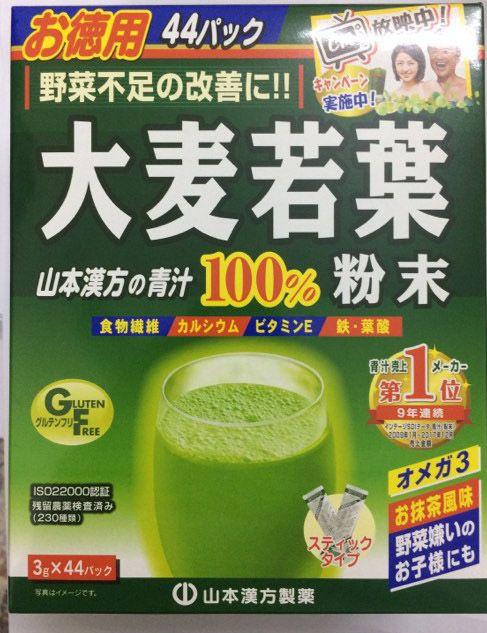 Bột mầm lúa mạch Grass Barley của Nhật hỗ trợ người ăn kiêng 2