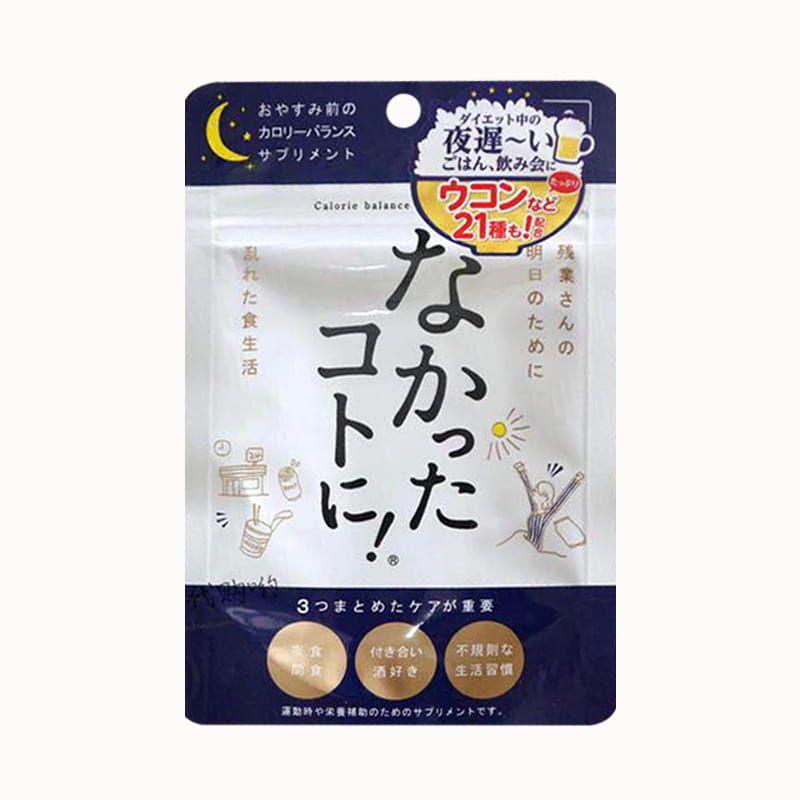 Viên Uống Enzyme Ban Đêm Nhật - Hỗ Trợ Cải Thiện Cân Nặng 2