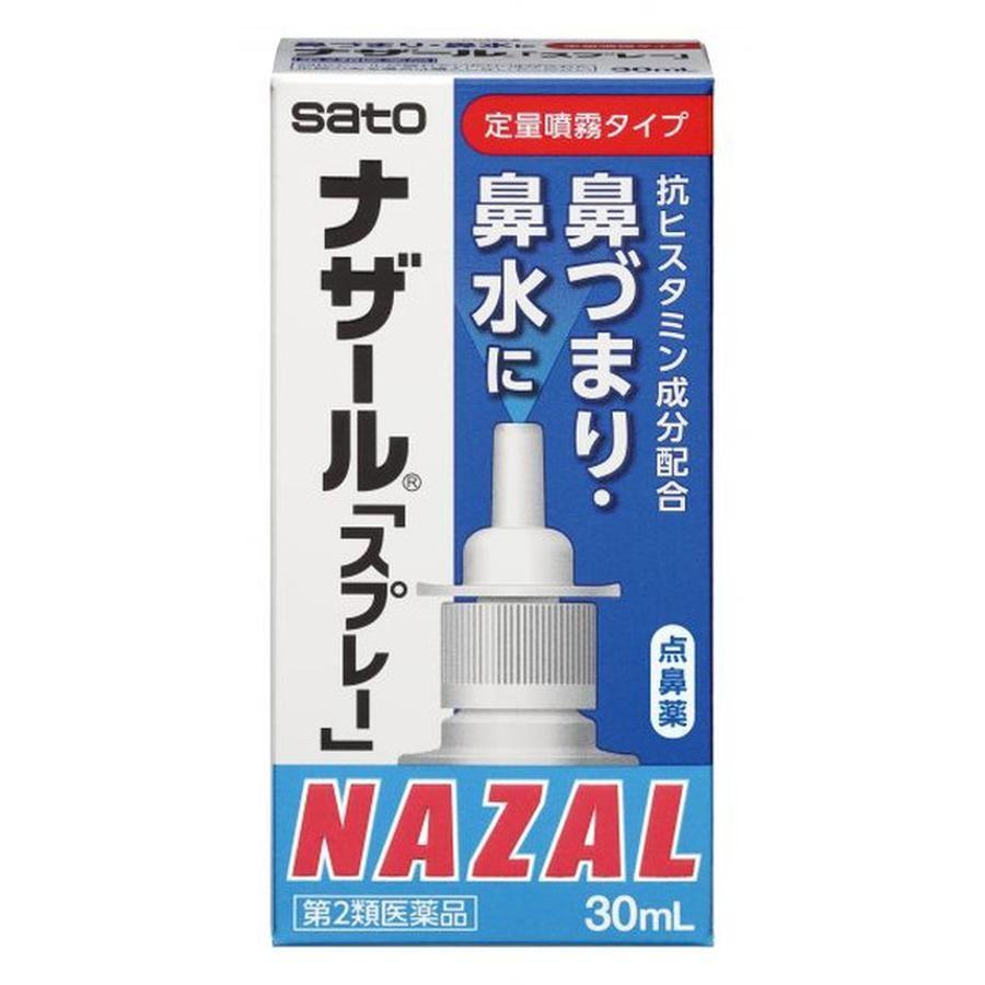 Xịt mũi Nazal Nhật Bản cho trẻ từ 7 tuổi 1