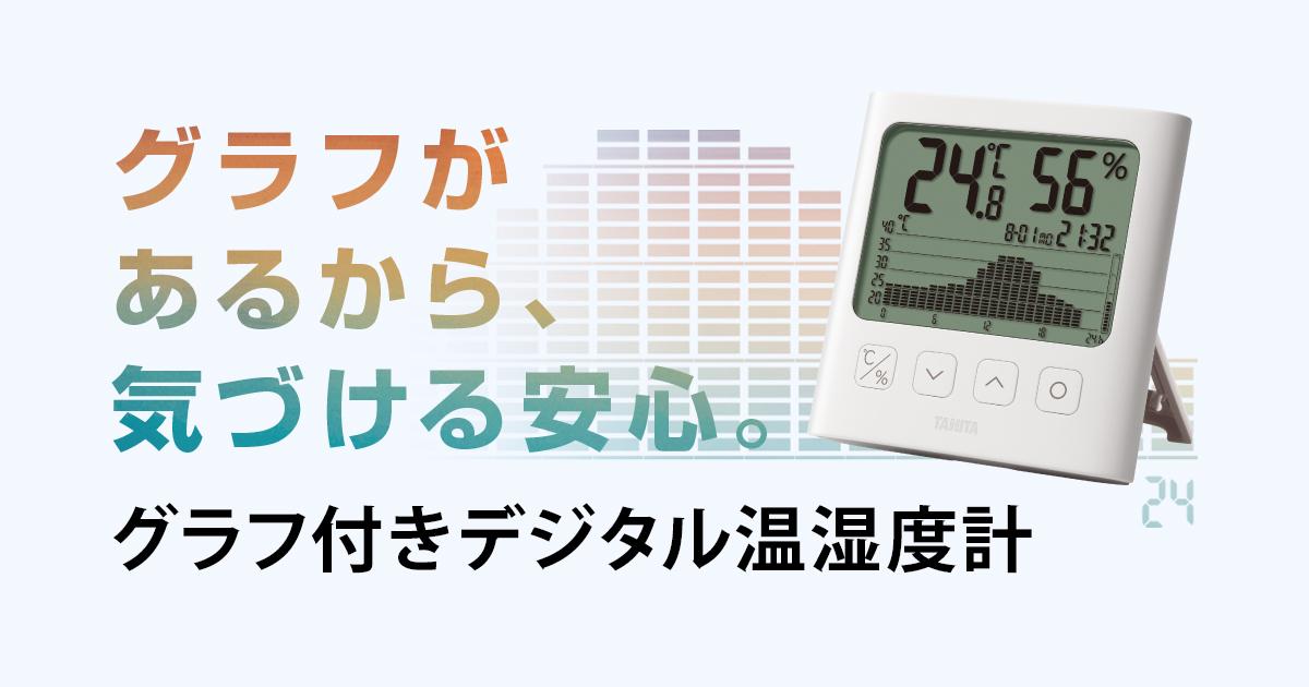 Nhiệt ẩm kế Tanita TT580 công nghệ Nhật Bản, độ chính xác cao