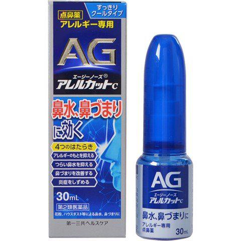 Xịt mũi AG Nhật Bản chính hãng chai 30ml