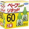 Hộp 2 lọ tinh dầu đuổi muỗi Nhật Bản 45ml