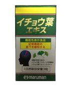 Maruman DHA Ginkgo - Viên Uống Hỗ Trợ Cải Thiện Chức Năng Não Bộ