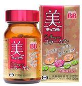 Viên Uống Làm Đẹp Da, Mờ Thâm BB Chocola Collagen Nhật Bản
