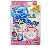 Set 3 khẩu trang lọc bụi siêu mịn PM2.5 cho bé