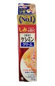 Kem trị nám Keshimin Cream 30g của Nhật