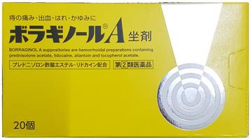 Viên đặt trĩ Borraginol A Nhật Bản hộp 20 viên