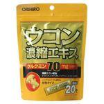 Tinh nghệ hỗ trợ giải rượu Orihiro của Nhật túi 20 gói