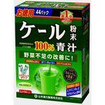 Bột cải xoăn Kale Nhật Bản hộp 44 gói
