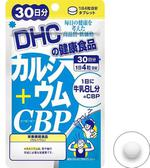 Viên uống Canxi CBP DHC hỗ trợ tăng chiều cao của Nhật