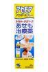 Xịt trị rôm sảy cho trẻ em Kobayashi 40g của Nhật